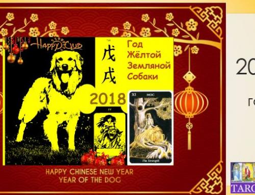 2018 год — год Жёлтой Земляной Собаки