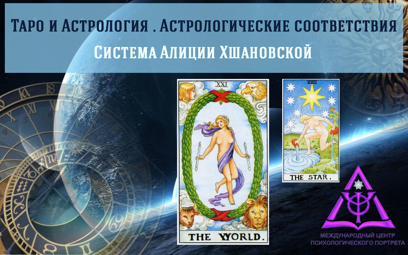 таро и астрология астрологические соответствия