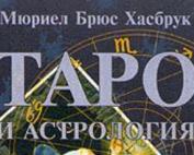 Таро и астрология Хасбрук